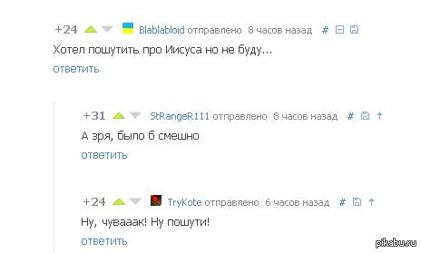 """Снова комменты :D <a href=""""http://pikabu.ru/story/godnyiy_otvet_na_vse_sluchai_zhizni_1842591"""">http://pikabu.ru/story/_1842591</a>"""