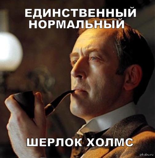 шерлок холмс серия знакомство