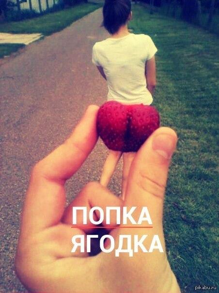 Фото попки ягодки