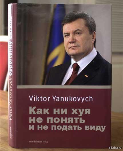"""""""Скорее всего, это будет превращено в """"шоу Вити Януковича"""", - Тука о предстоящем допросе экс-президента - Цензор.НЕТ 3519"""