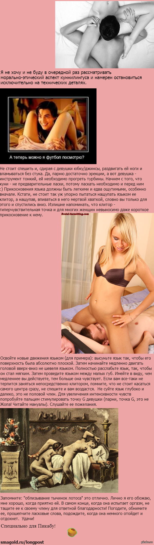 Рассказ порно куни 10 фотография