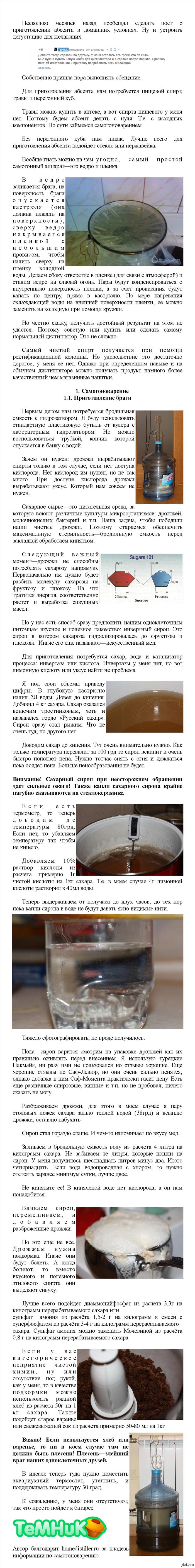Брага для самогона рецепт