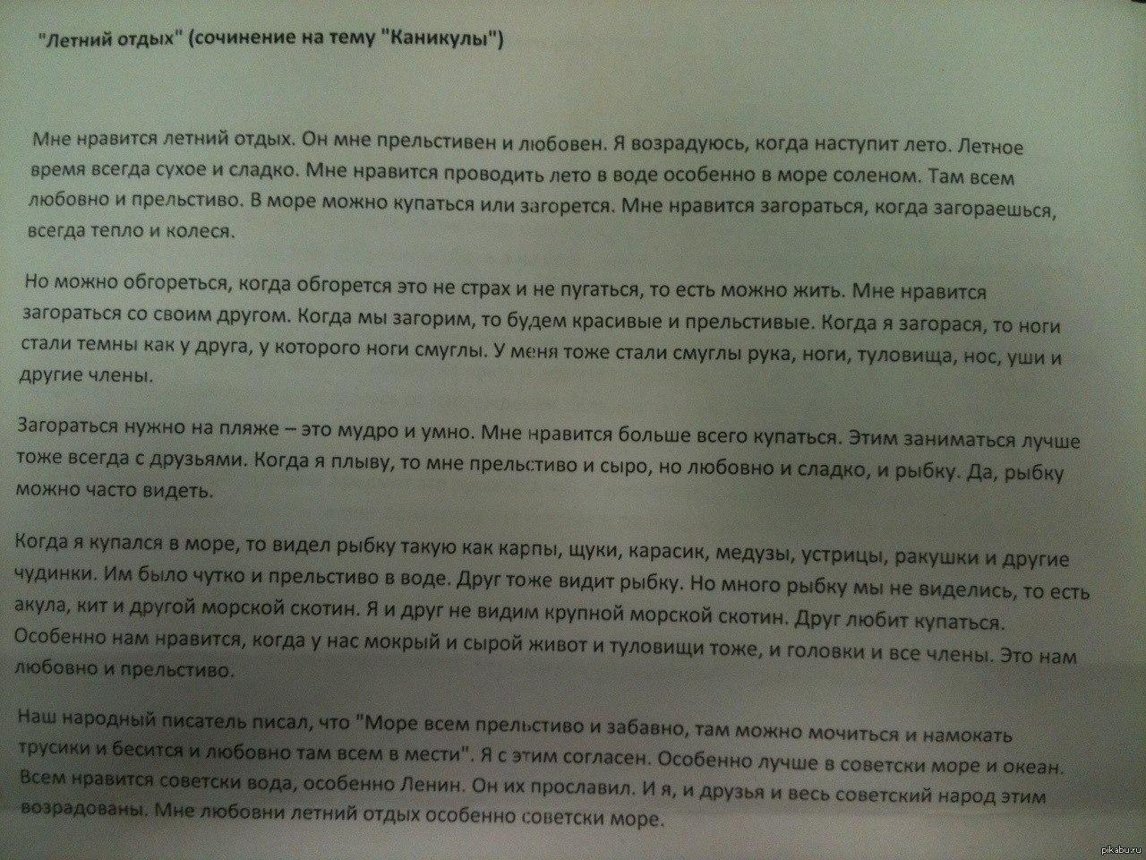 Как я провёл зимние каникулы сочинение на татарском языке