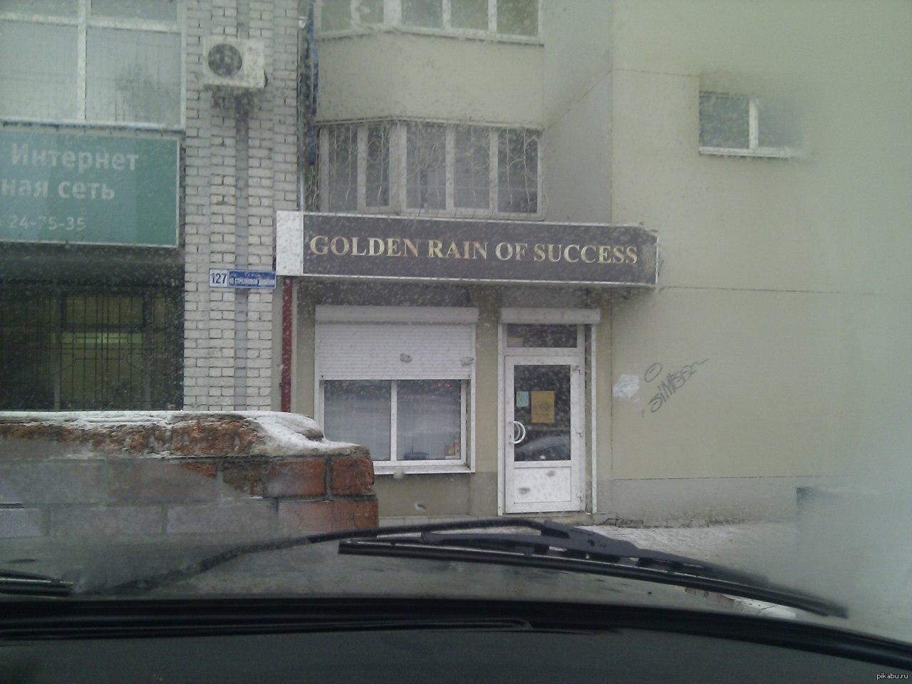 У кого был золотой дождь 9 фотография