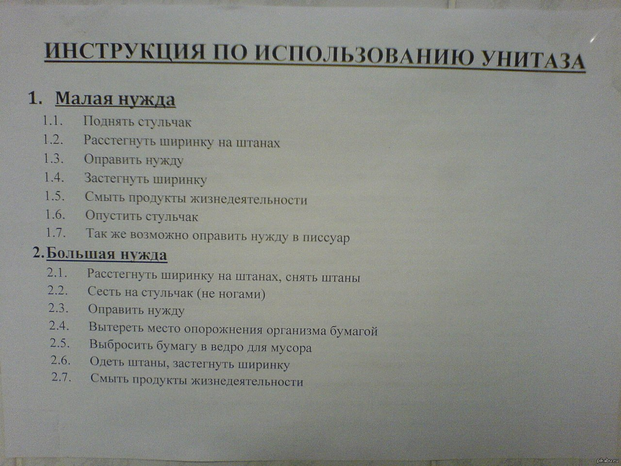 инструкция польщования туалетной бумаги