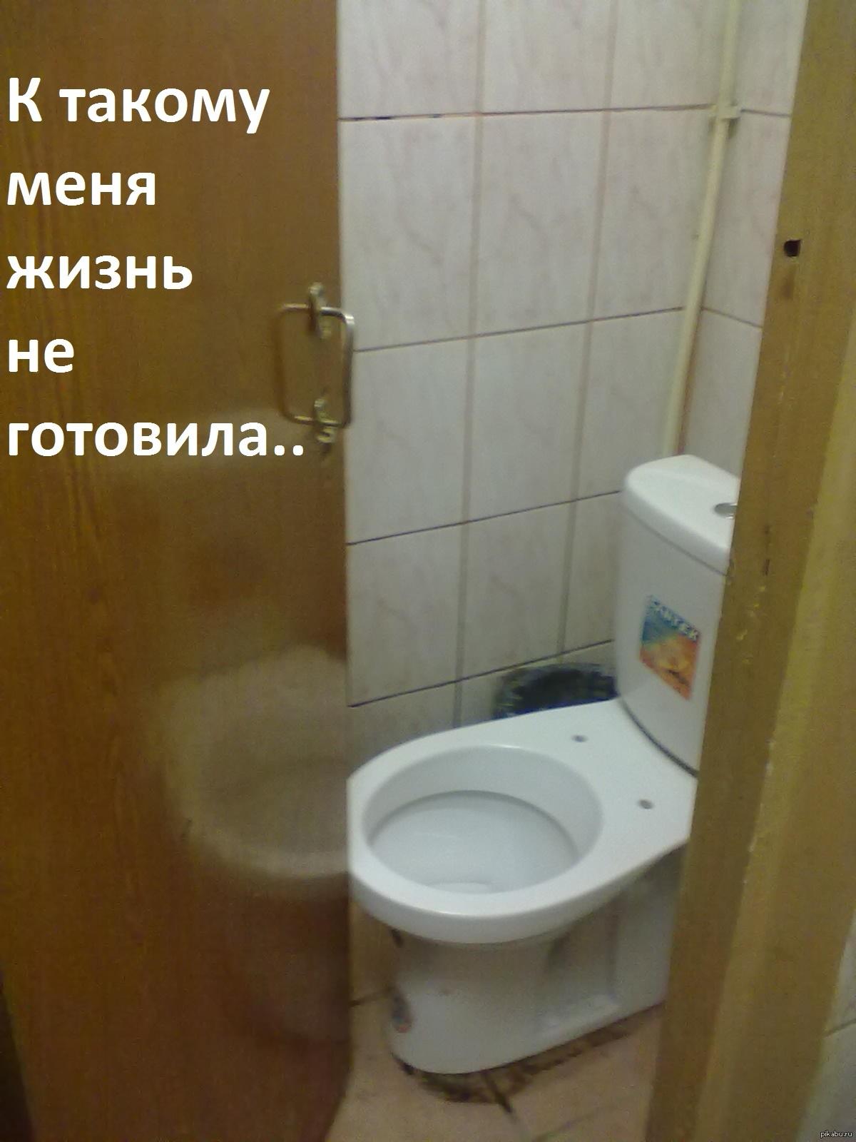 Туалете универе видо
