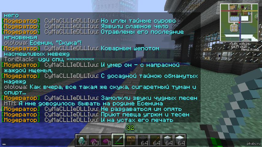 Minecraft как сделать модератора