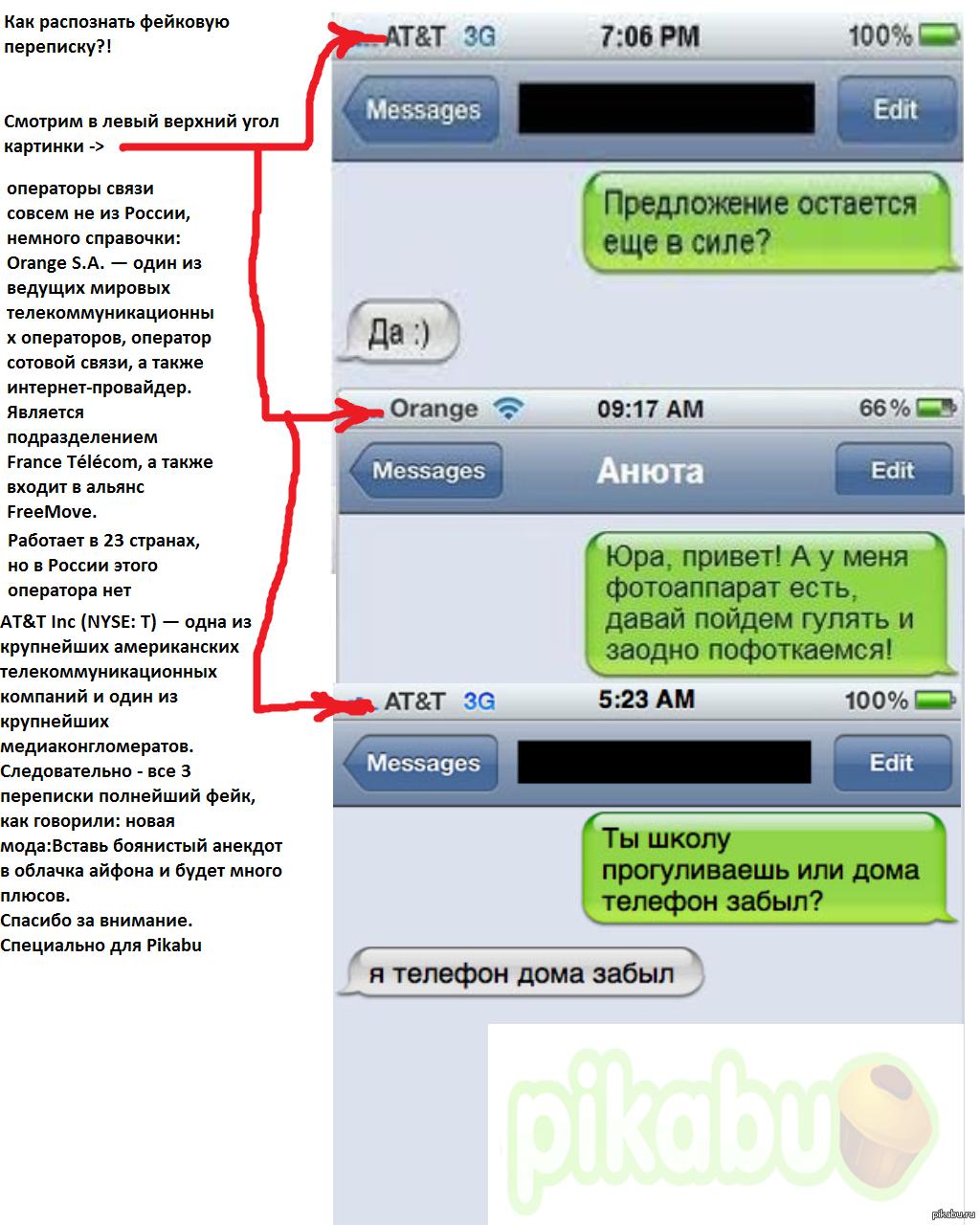 Как сделать переписки в телефоне