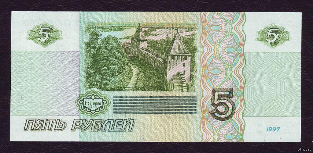 ErAst.ru - Бумажные Деньги Девяностых