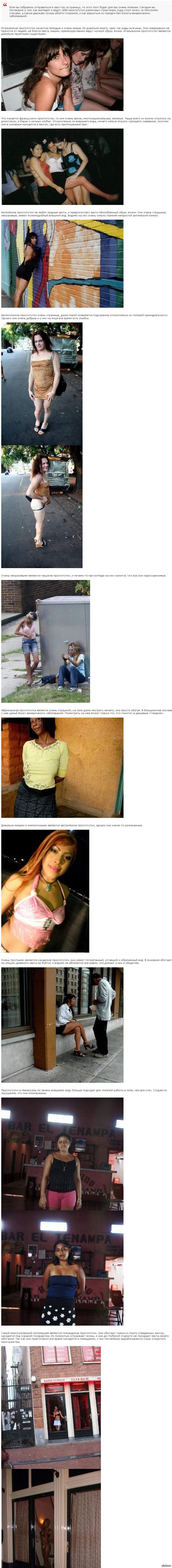 Фото проституток в разных стран смотреть 6 фотография