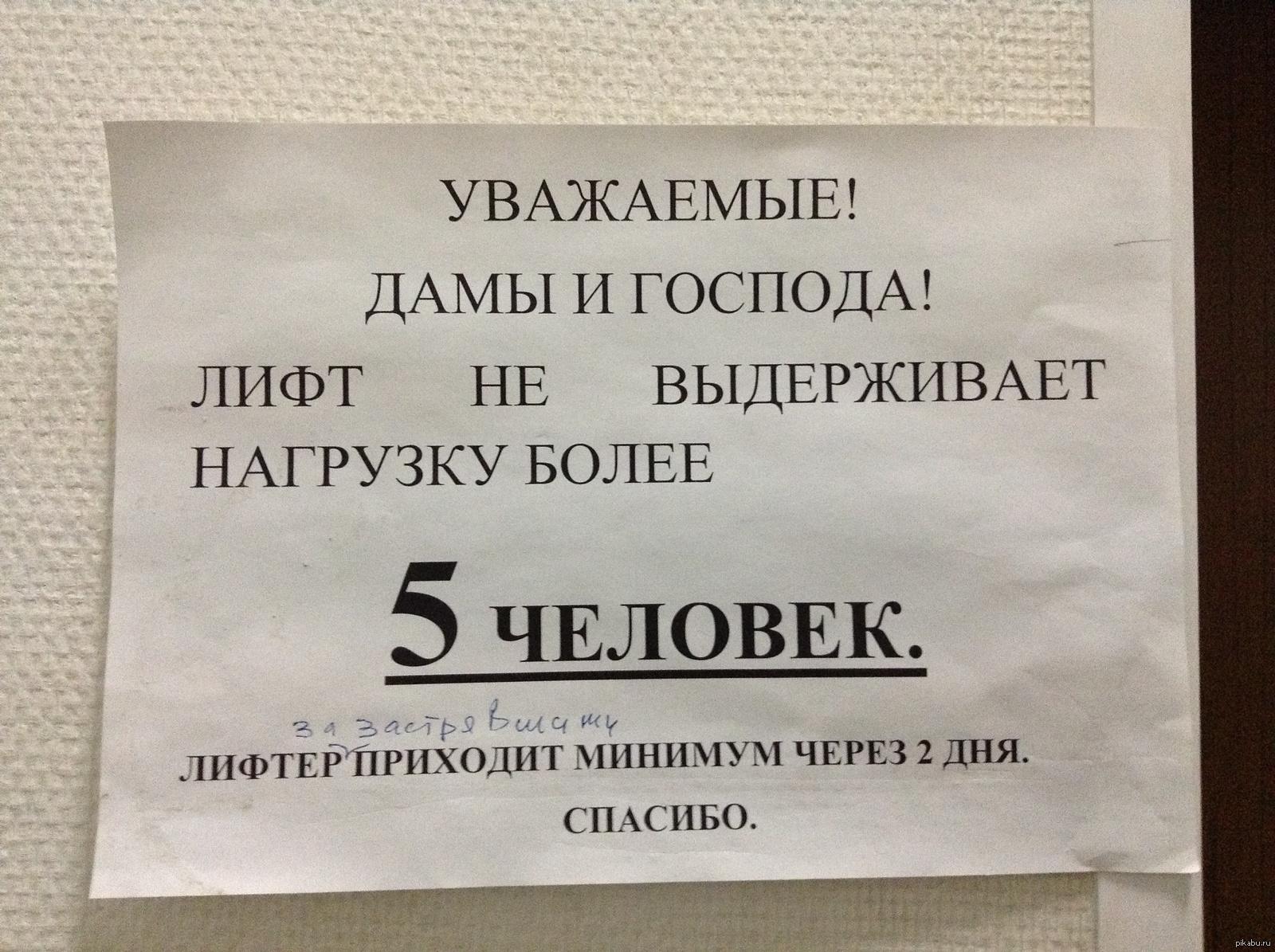 Русское в лифте 8 фотография