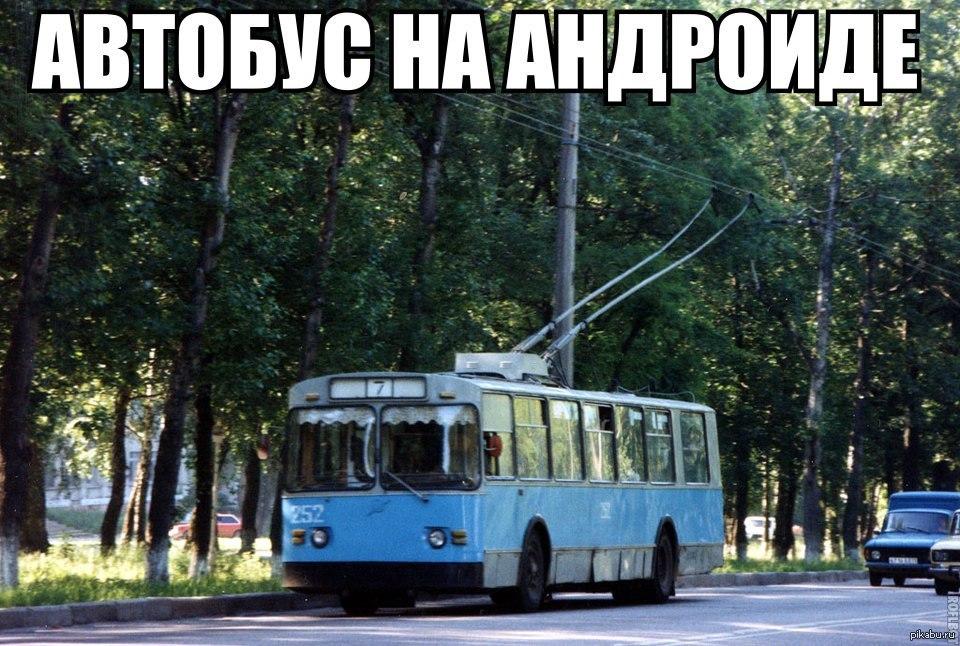 скачать автобус игру на андроид