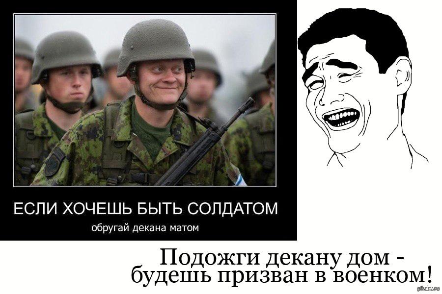 шалости в армии