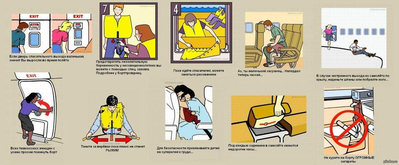 Рисунок безопасность на корабле и в самолете