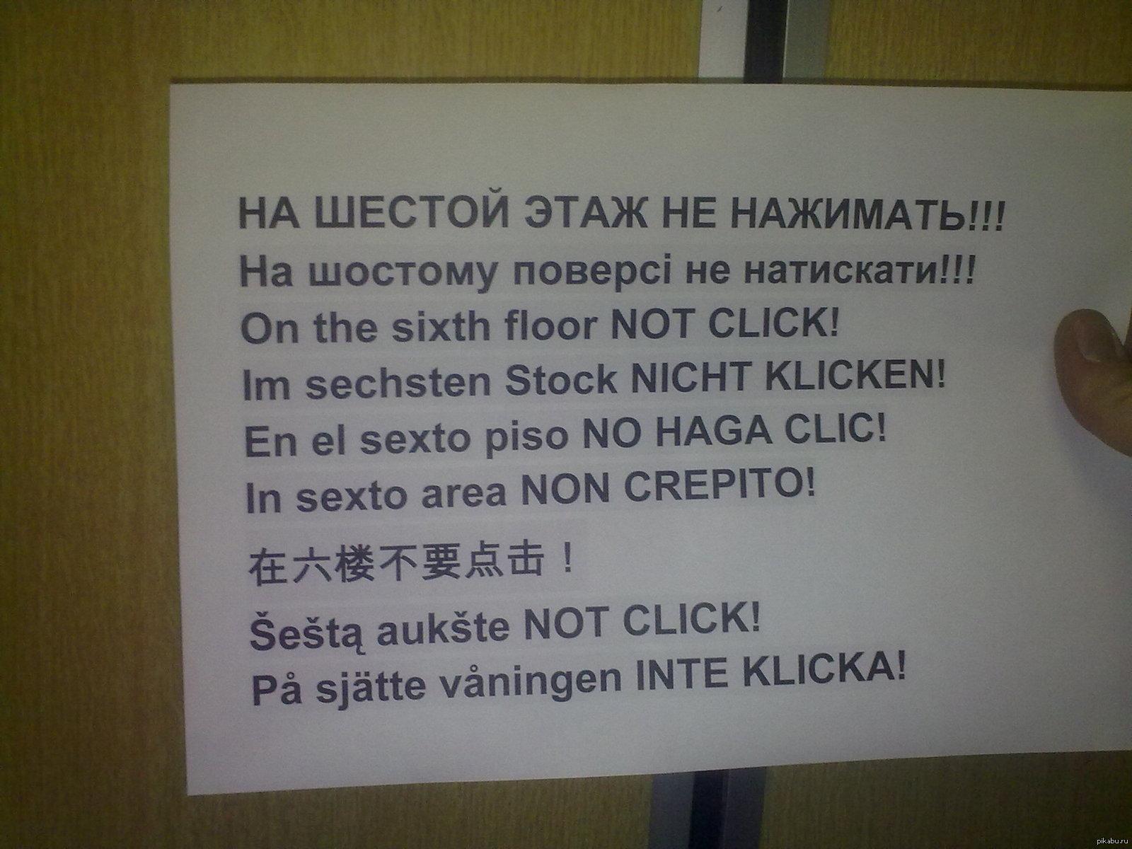 Русское в лифте 20 фотография