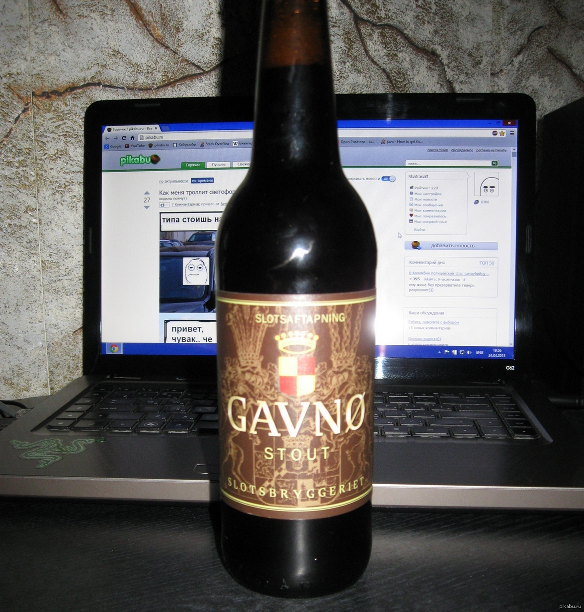 Фото пиво с говном 1 фотография