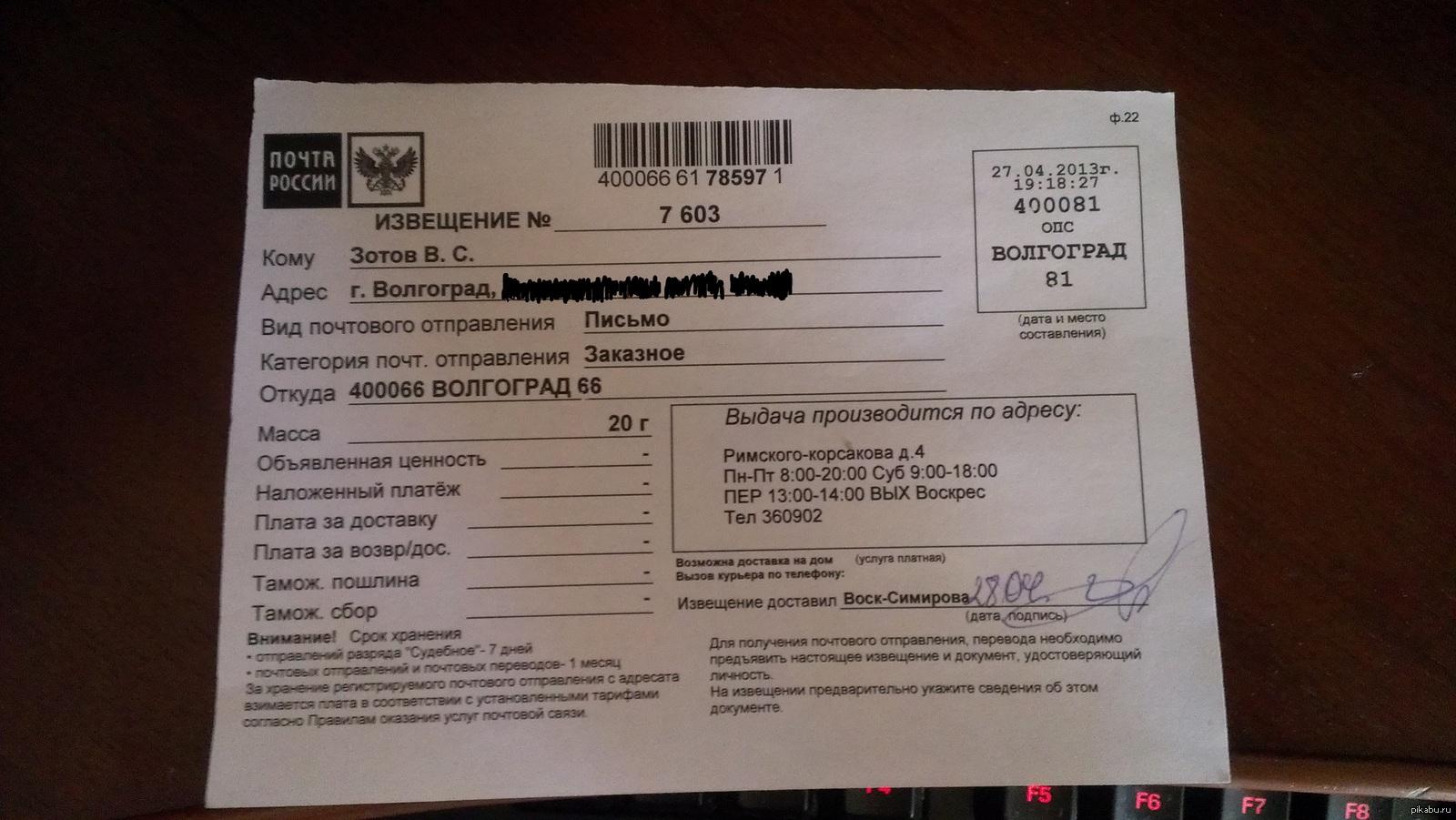 как узнать кто отправил бандероль по почте иметь
