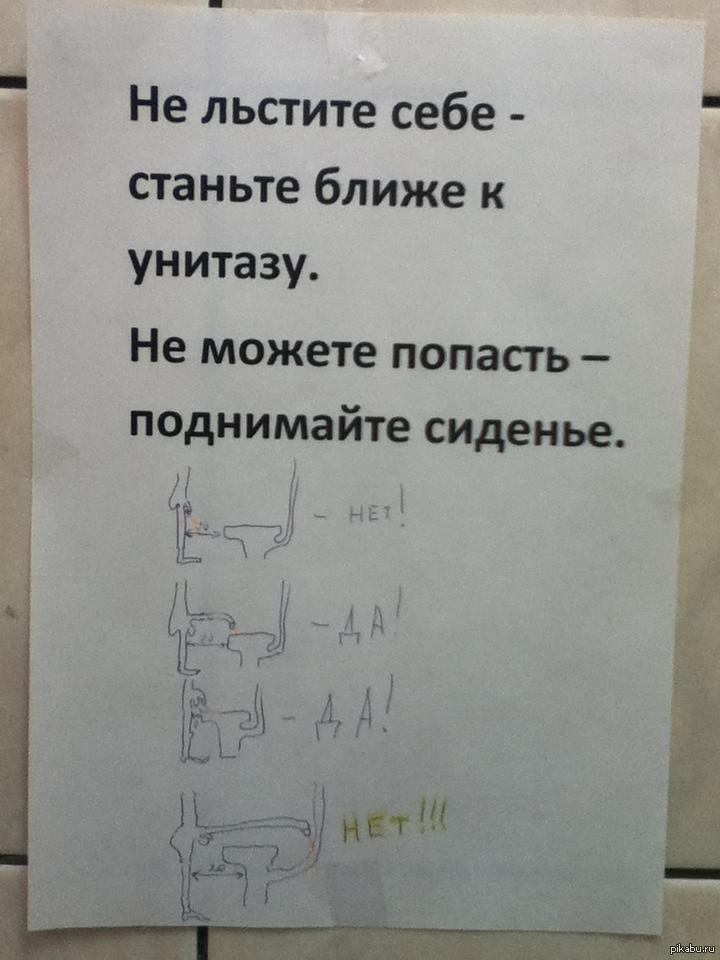 инструкция в туалете прикол - фото 8