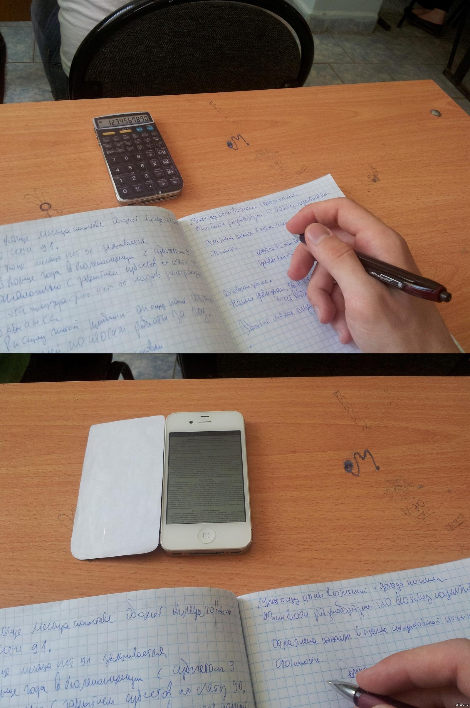 Как списать с айфона