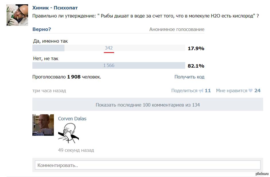 Как сделать голосование в вконтакте