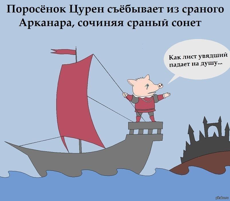 Поросенок Петр. Стругацкие эдишн))) с ресурса pikabu.ru от Violancer