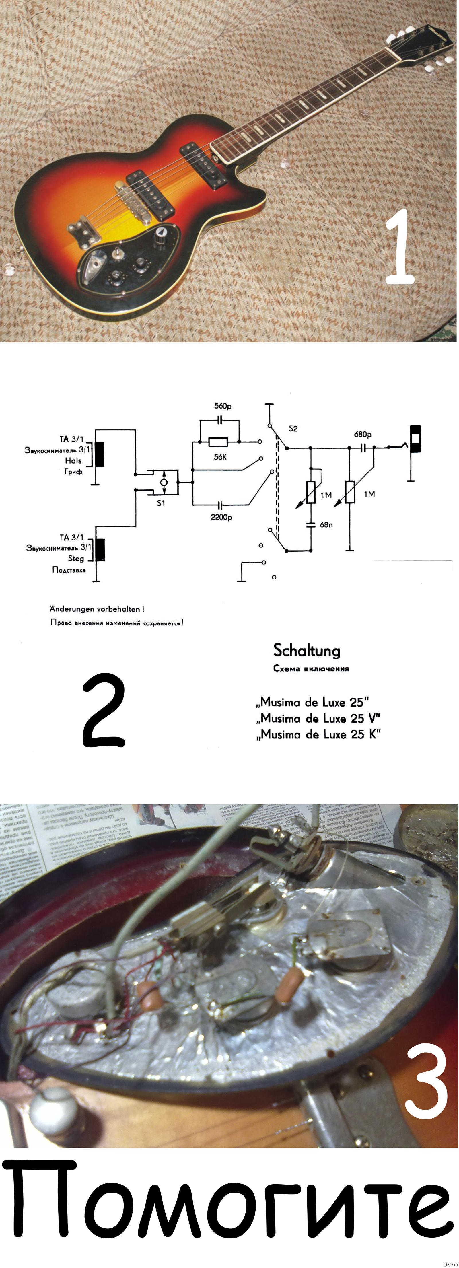 электрогитары с одним датчиком схема