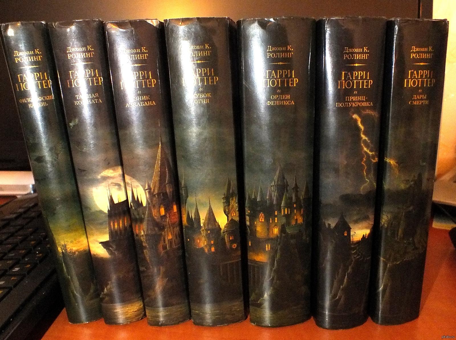 Гарри поттер скачать 1 книгу