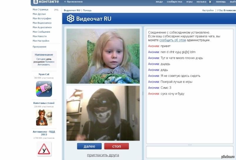 сайт знакомств для подростков 12 лет в украине