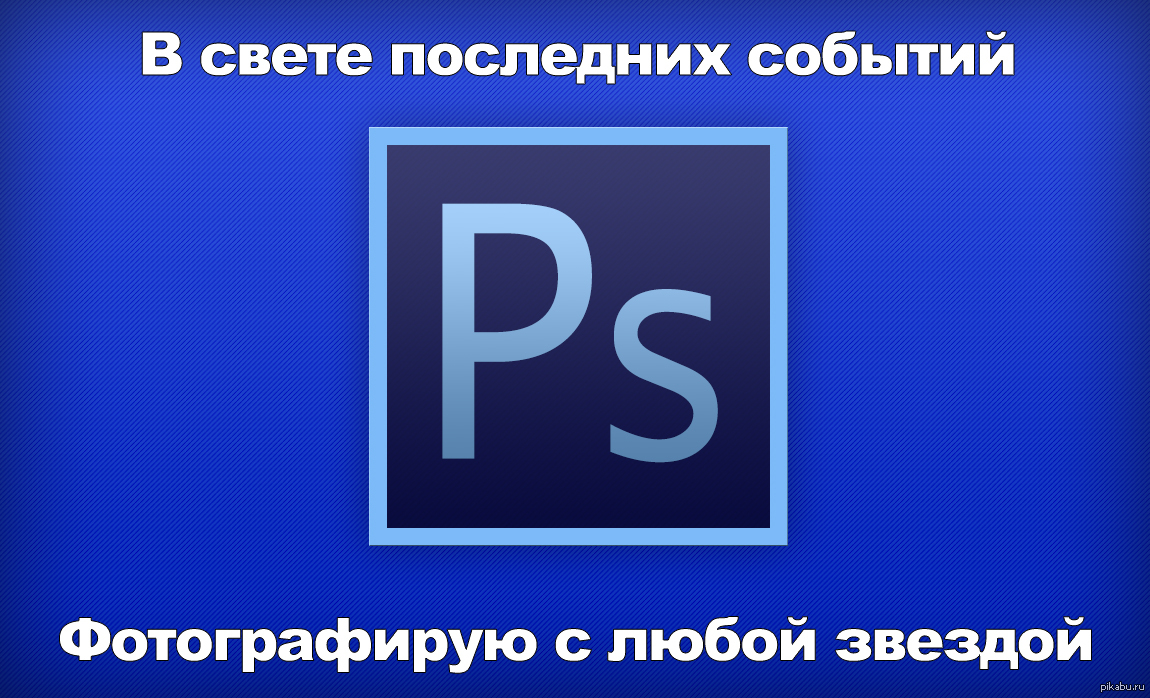 Фото фейки знаменитостей 16 фотография