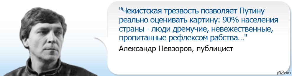 РФ получит страшный ответ за Донбасс и Крым, - российский журналист Невзоров - Цензор.НЕТ 6701