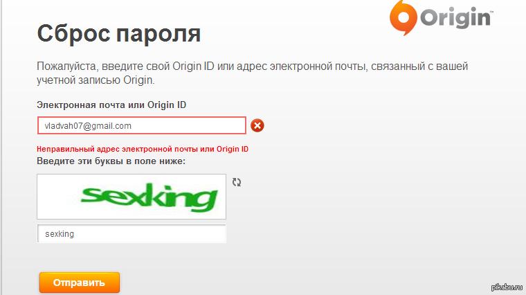 Как правильно создать пароль в оригин