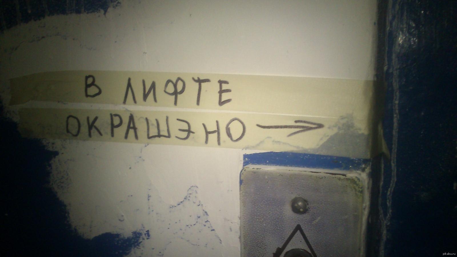 Русское в лифте 11 фотография