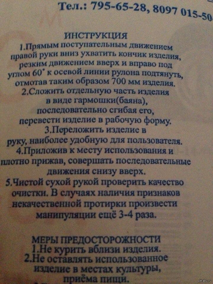 инструкция к туалетной бумаге фото - фото 4