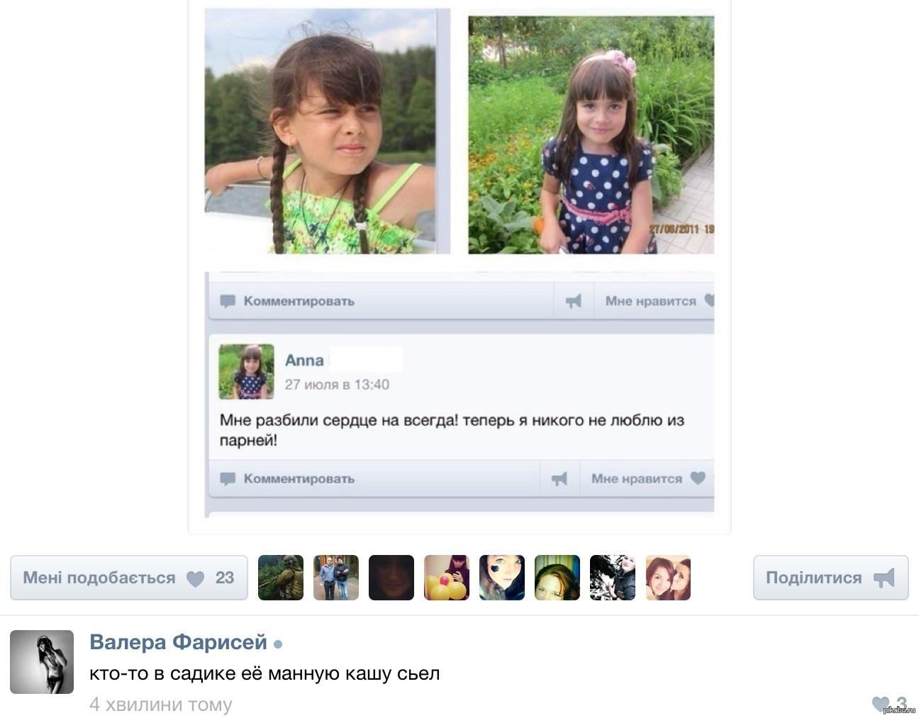 Смс знакомства украина 10 фотография