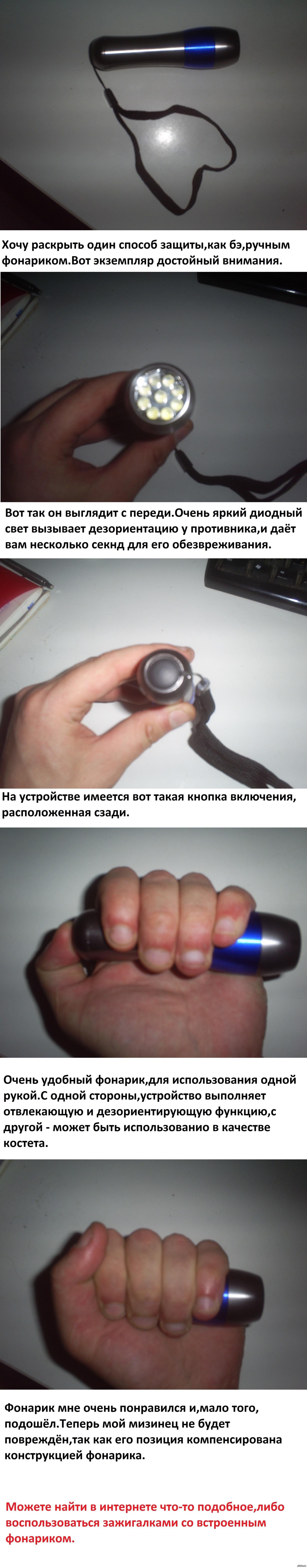 Фонариком в жопу 8 фотография