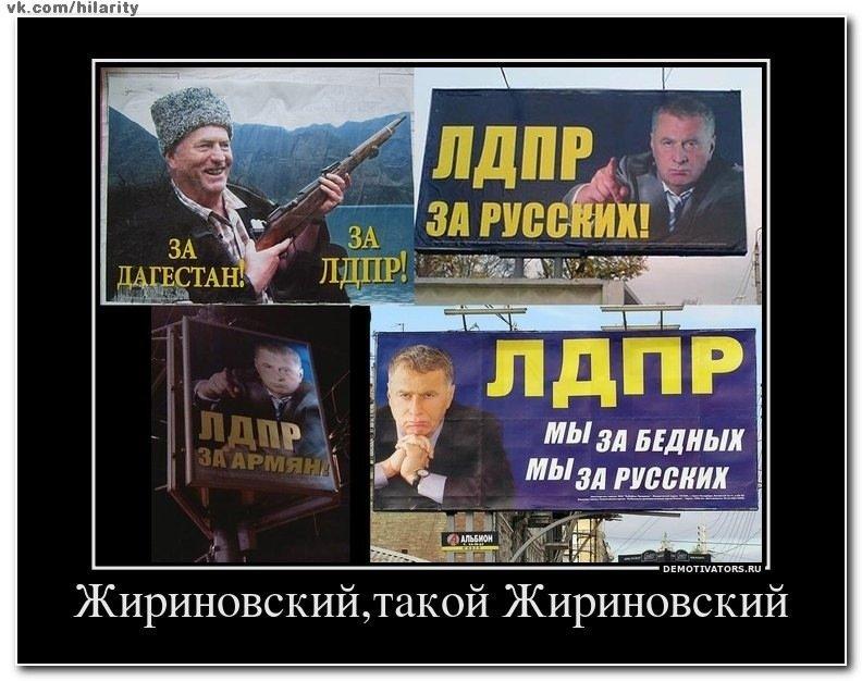 Ага жириновский за русских.