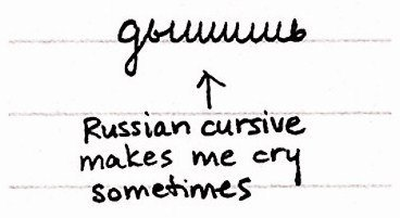 Russian cursive makes me cry sometimes. Попалось на просторах всемирного Facebook.