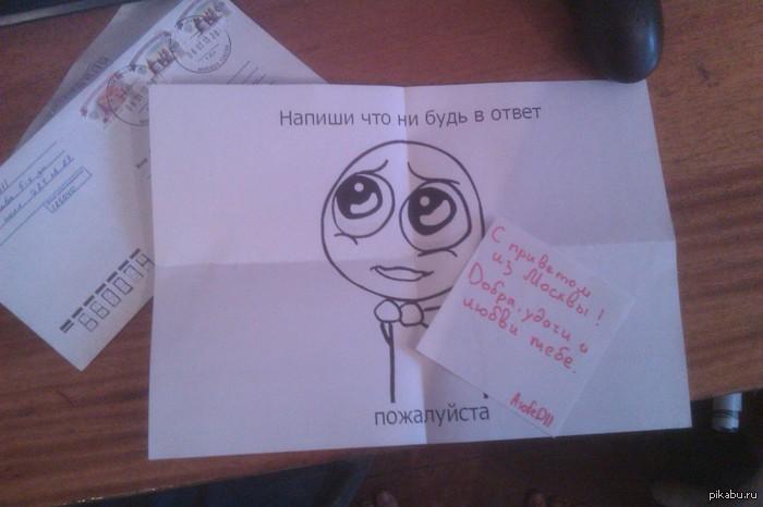 ну и что это за письмо)))))