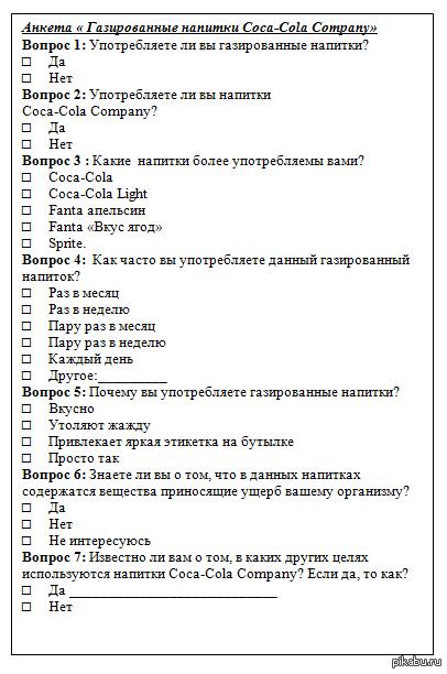 ответы на вопросы анкеты знакомств
