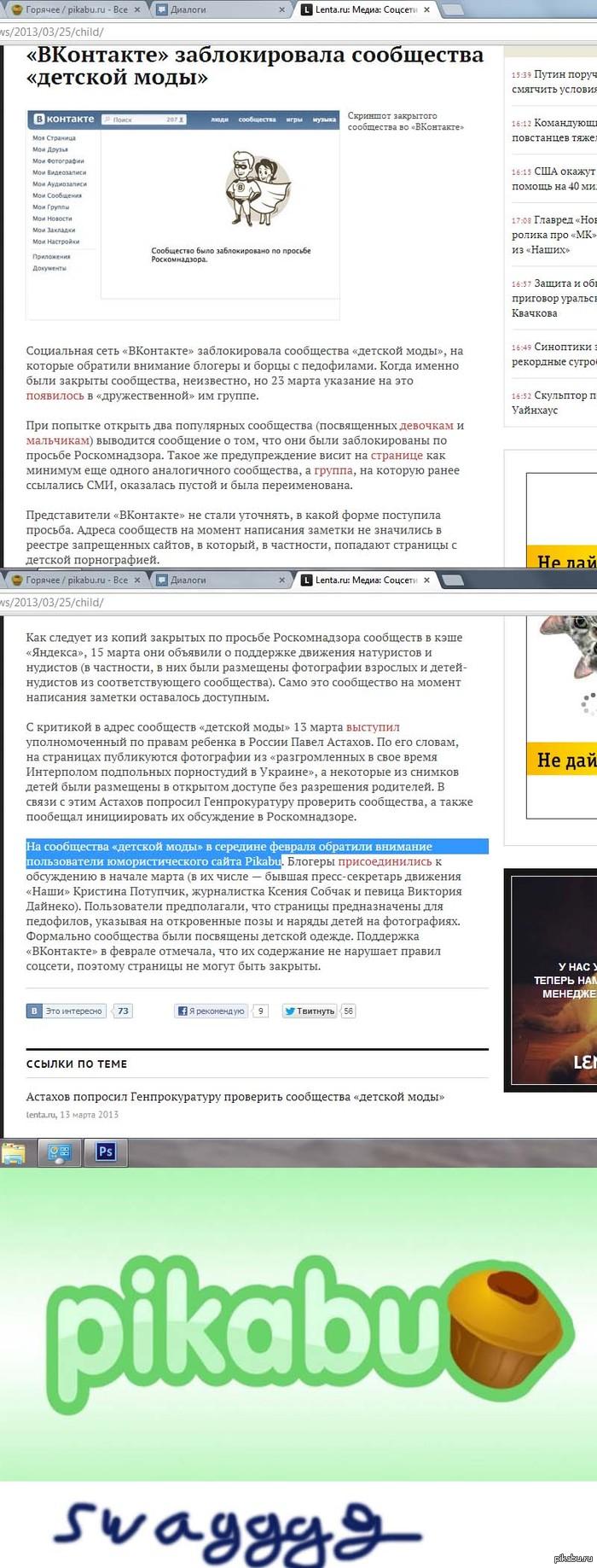 http://s.pikabu.ru/post_img/2013/03/25/9/1364217909_777459726.jpg