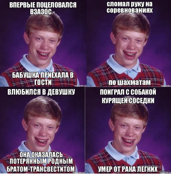 И снова неудачник Брайан :)