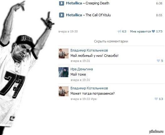 как познакомиться с девушкой вконтакте 10