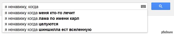 Веселый Google