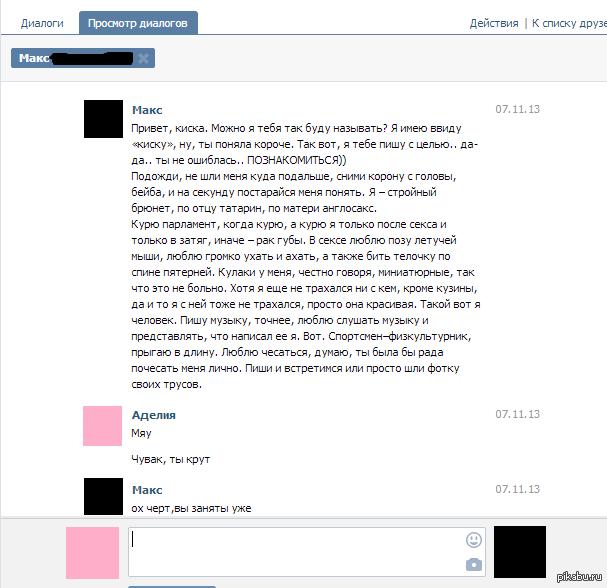 О Чем Спрашивают Мужчину При Знакомстве В Интернете