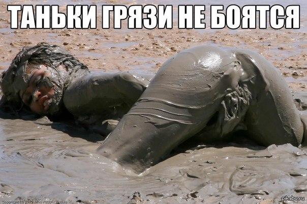 Девушки голые в грязи