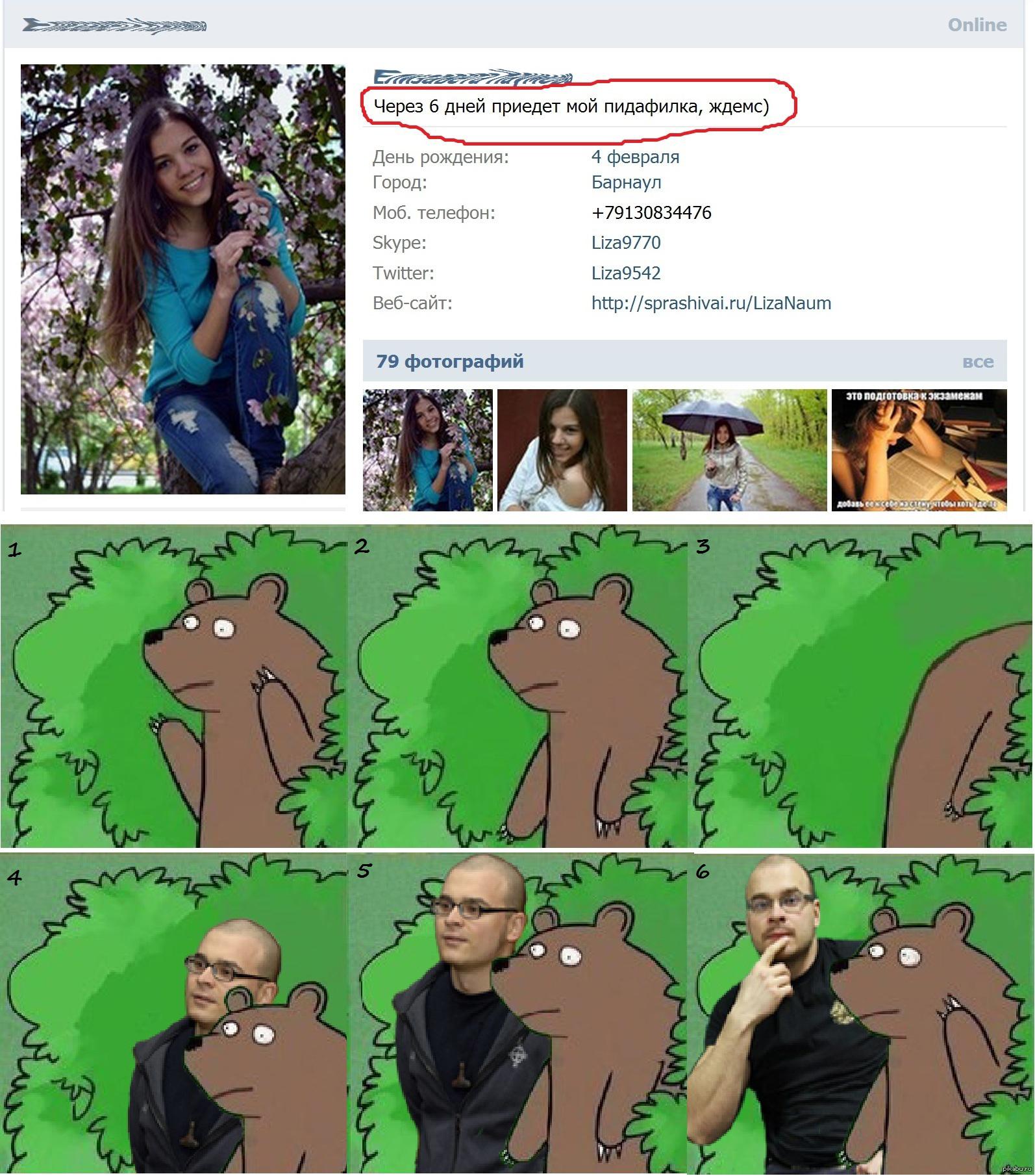 Шлюха картинки медведь