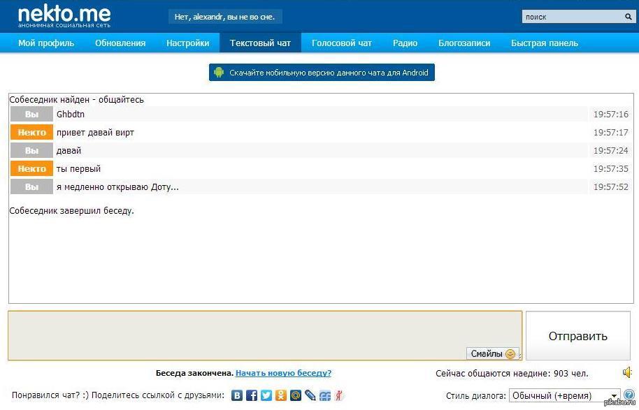 """Все изображения """"Некто Ми Анонимный Чат"""" / picsbase.ru"""